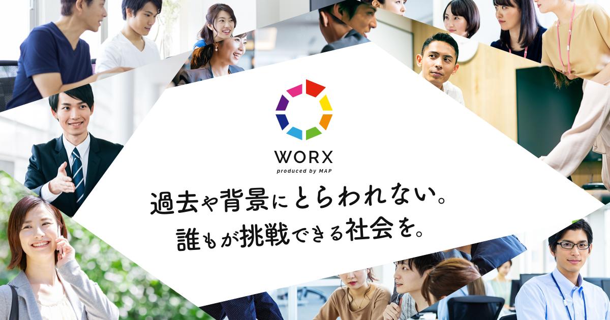 「ファーストキャリア構築」を支援。MAP、「WORX 無料エンジニア体験会」開催