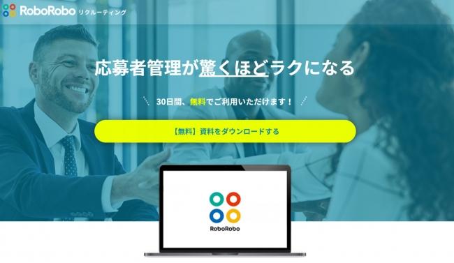 求職者情報自動転記RPA「RoboRoboリクルーティング」、大型アップデート実施