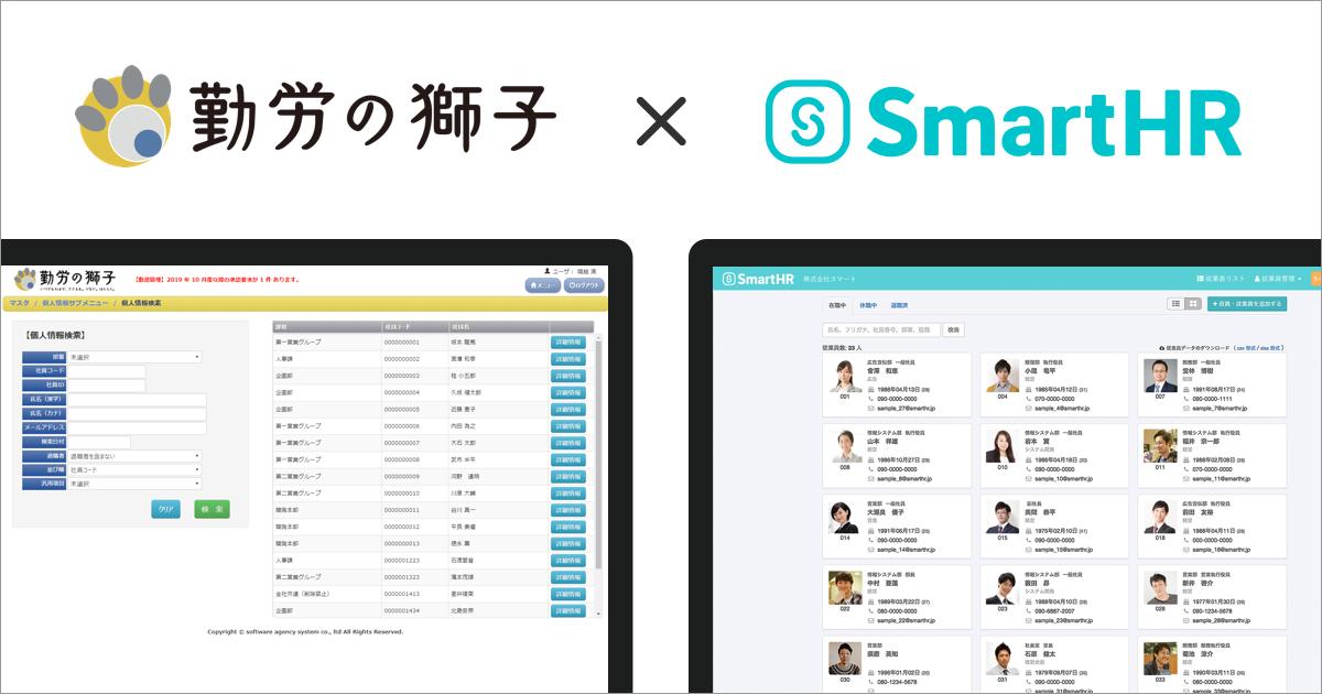 ワンクリックで同期。「SmartHR」と「勤労の獅子」、API連携を開始