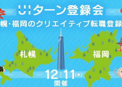 クリーク・アンド・リバー社、札幌・福岡へのクリエイティブ転職登録会を東京で開催