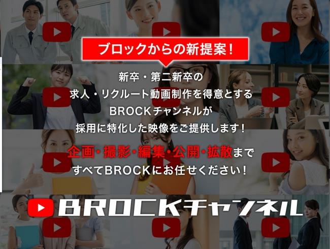 YOUTUBEを活用した中堅企業向け採用支援「BROCKチャンネル」、提供開始