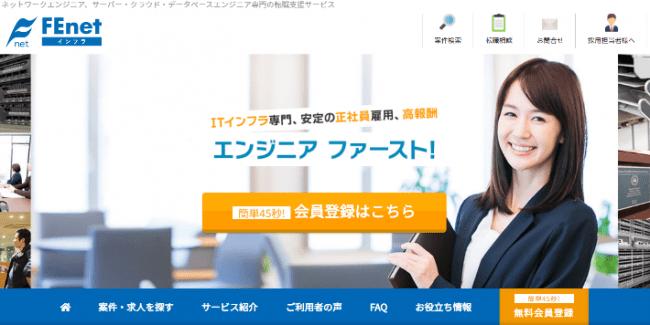 エンジニアの転職サイト「FEnet」シリーズ、ユーザー数が約830%増加
