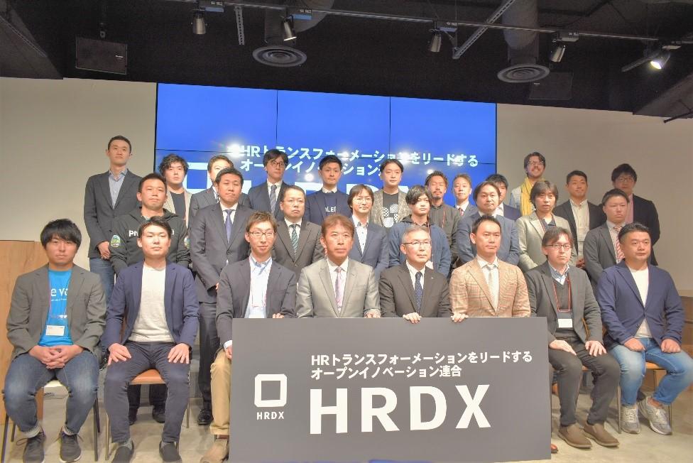 ベネフィット・ワン、「人事改革」を推進させる合連合「HRDX」を発足