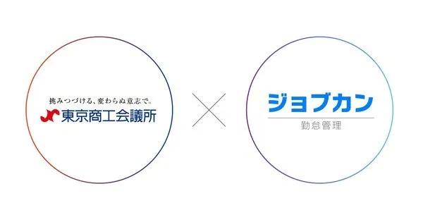 ジョブカン勤怠管理、東京商工会議所と連携して中小企業のIT導入を支援