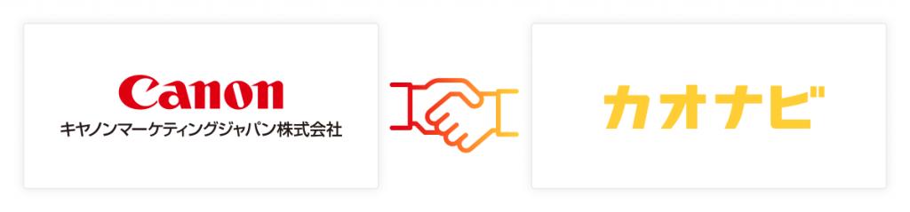 人材マネジメントシステム「カオナビ」、キヤノンMJと販売代理店契約を締結