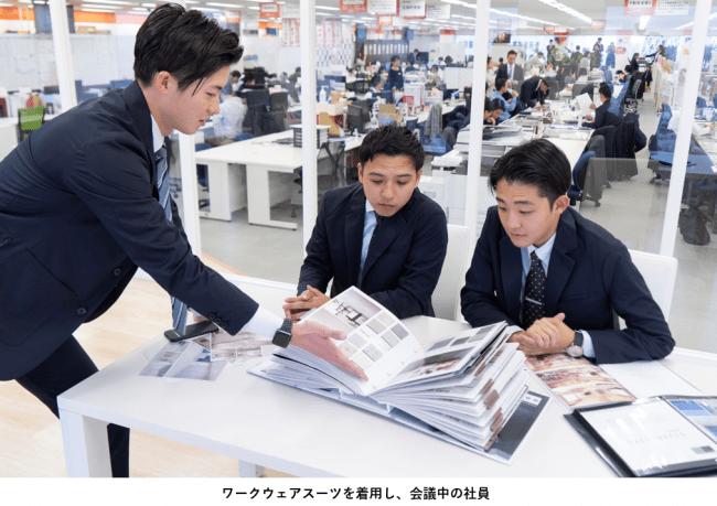 「ワークウェアスーツ」、TOKYO BIG HOUSEが「働きがい向上」施策で導入