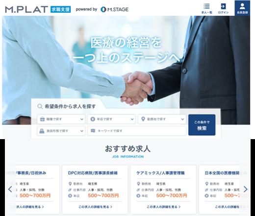 マネジメント層に特化。医療機関の求人情報サイト「M.PLAT求職支援」提供開始