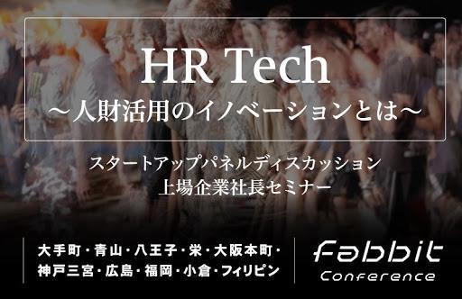 コワーキングスペースのfabbit、HR Techカンファレンスを2020年1月に開催