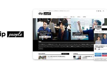 ディップ、初の採用オウンドメディア「dip people」を公開