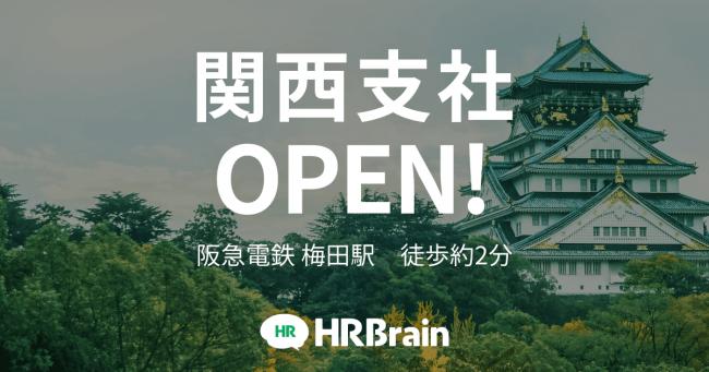 人事評価クラウドサービス「HRBrain」のHRBrain、関西支社を開設