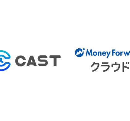 シフト・勤怠管理アプリ「CAST」、「マネーフォワード クラウドStore」で購入可能に