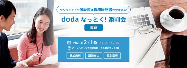 キャリアコンサルタントが添削。「doda なっとく!添削会」、東京・大手町で開催