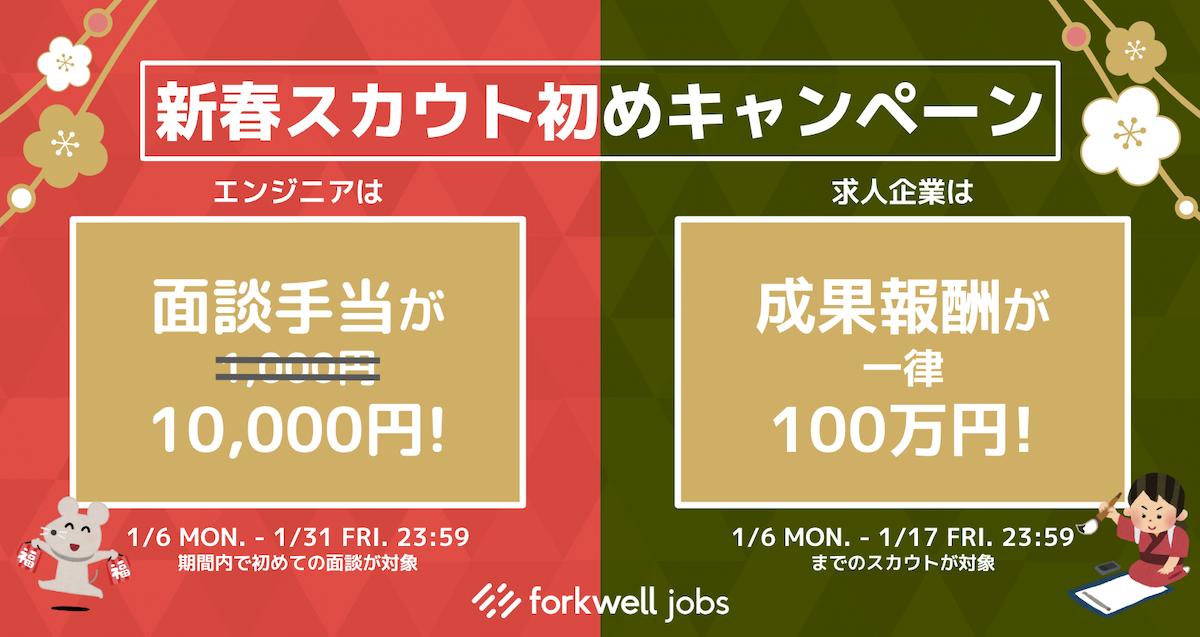 エンジニア支援「Forkwell Jobs」、スカウト初めキャンペーン実施中