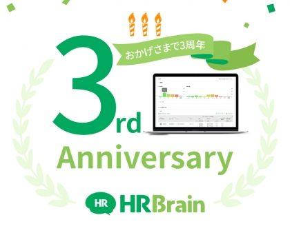人事評価のプロセスをクラウド化する「HRBrain」、サービス開始から3周年