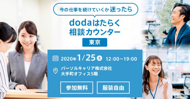 「はたらく」にまつわる悩みを1対1で相談。「dodaはたらく相談カウンター」開催