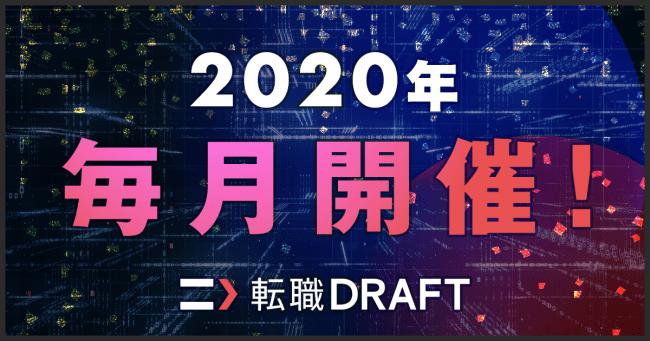 ITエンジニア版ドラフト会議「転職ドラフト」、2020年は毎月開催を決定