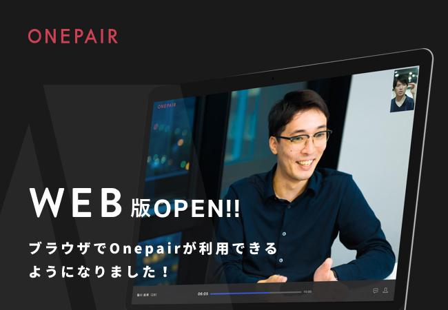 若手ハイクラス向け転職サービス「Onepair」、Web版を公開