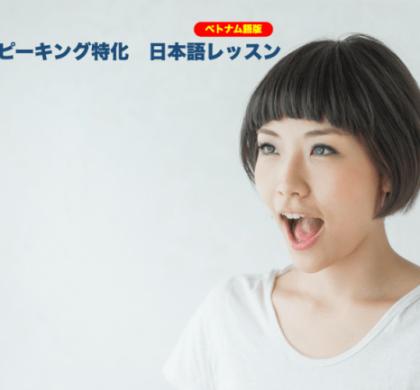 ベトナム人のための「超スピーキング特化 日本語レッスン」、2月10日販売開始