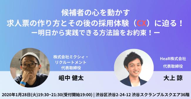 「選ばれる立場」に変わった企業へCX向上を説くセミナー、東京・渋谷で開催