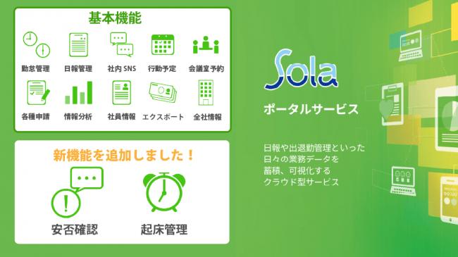 出退勤管理「Solaポータルサービス」、起床管理機能と安否確認機能を追加