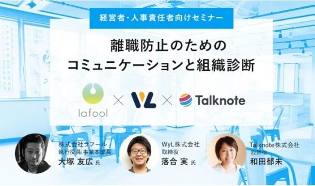 セミナー「離職防止のためのコミュニケーションと組織診断」、東京・六本木で開催