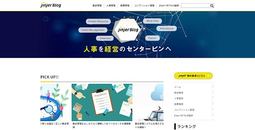 人事プラットフォームサービス「jinjer」、オウンドメディア「jinjerBlog」開設