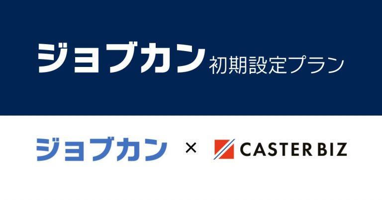「CASTER BIZ」、「ジョブカン」と連携して初期設定の代行を提供開始