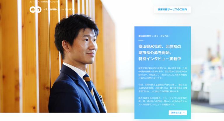 副市長を公募。エン・ジャパン、富山県氷見市の採用支援プロジェクトを開始