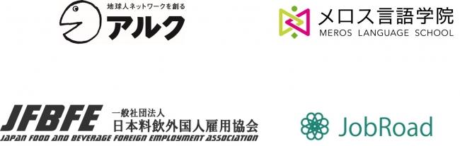 日本語研修のアルク、特定技能制度の就業支援プログラムを4月より開始