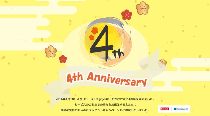 人事SaaS型サービス「jinjer」、4周年記念のインフォグラフィックサイト公開
