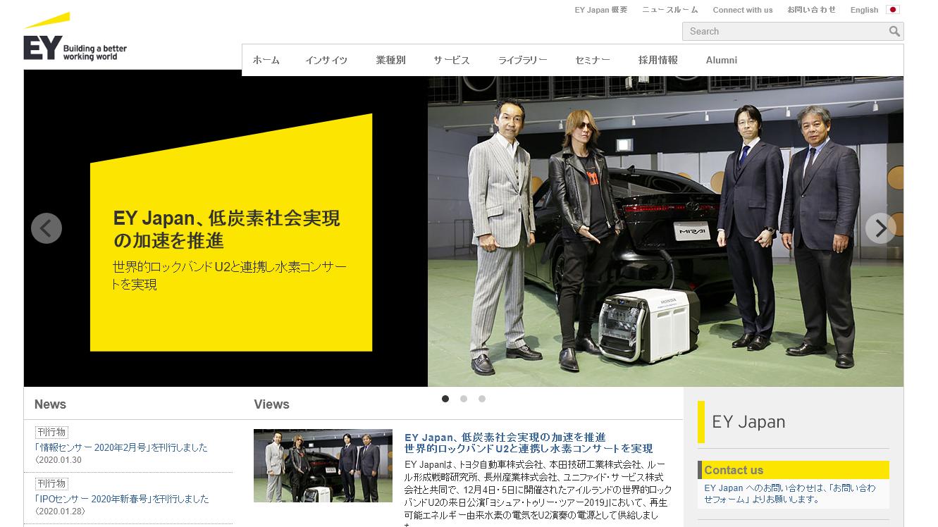 EY Japan、組織人事コンサルティング事業にてAI適用を開始