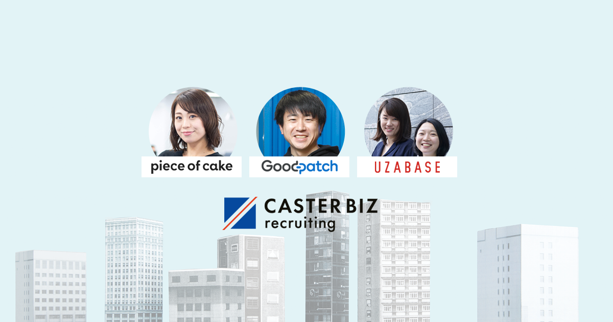 キャスター、人事サービス「CASTER BIZ recruiting」の導入事例を発表