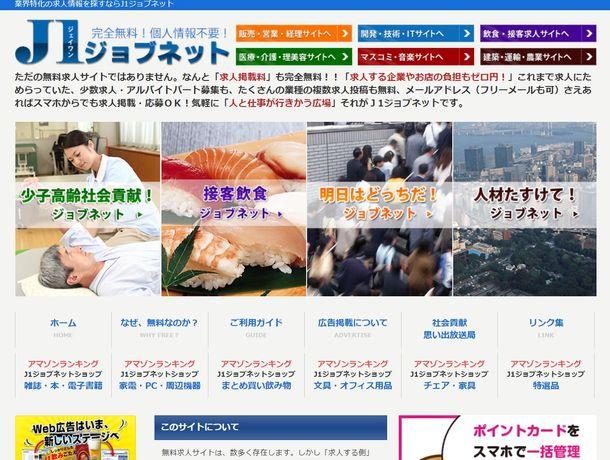 あらゆる求人を無料掲載できる求人情報サイト「J1ジョブネット」、提供開始