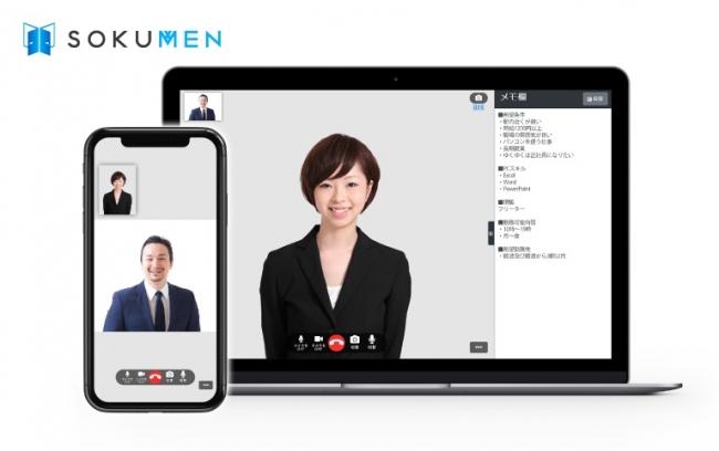 「SOKUMEN」、グループ面接応募者一括メール・SMS送信機能を追加