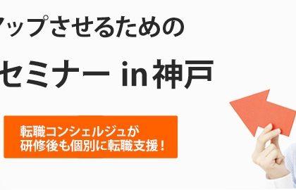 ワークポート神戸オフィス、無料の面接対策セミナーを毎週開催