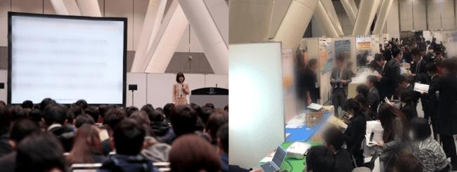 学情の転職イベント「Re就活の大転職博」、5213名の求職者が来場