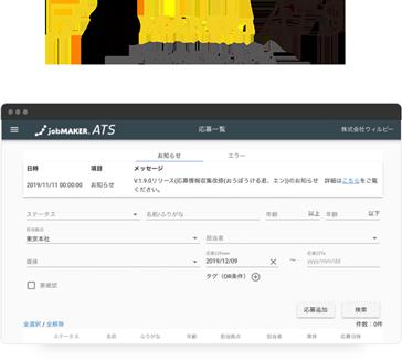 Web面接機能付き「jobMAKER ATS」、派遣会社に無償提供開始