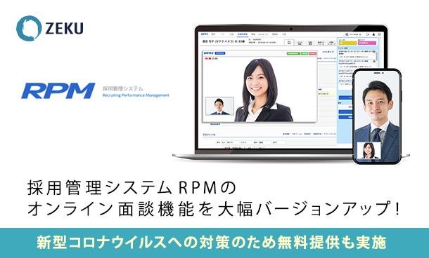 「採用管理システム RPM」、「オンライン面談・面接機能」をバージョンアップ