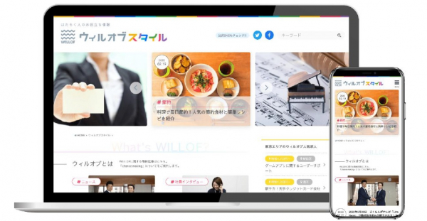 ウィルオブ・ワーク、働く全ての人へ向けたWEBメディア「ウィルオブスタイル」開設