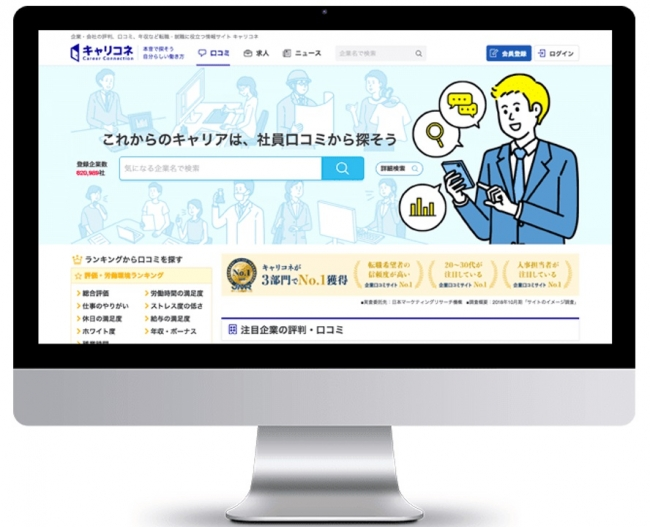 企業口コミ情報サイト「キャリコネ」、「AIによる口コミ検閲」を開始