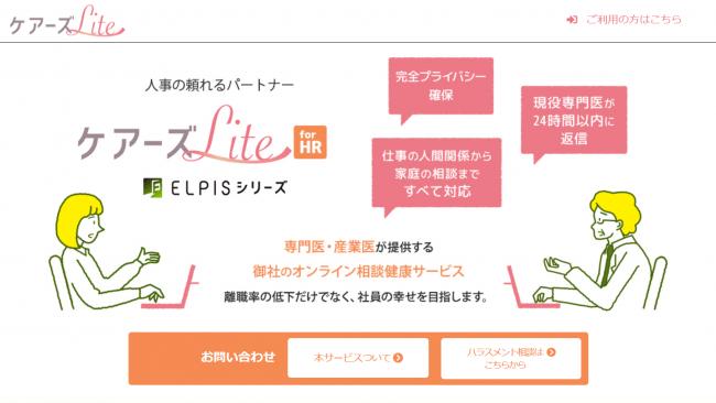 人事が産業医に匿名で相談できる「ELPIS-ケアーズLite for HR」、提供開始