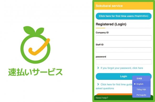 給与前払い「速払いサービス」、サービスWebサイトが多言語化対応を開始