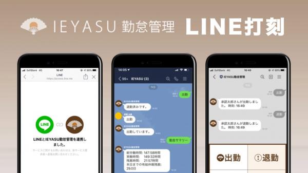 完全無料の勤怠管理システム「IEYASU」、「LINE打刻機能」をリリース
