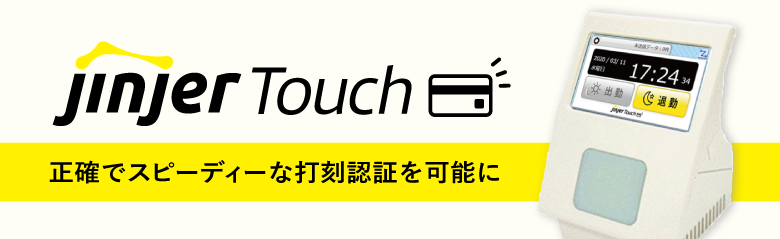 「jinjer」、ICカード対応の勤怠管理打刻端末「jinjerTouch」販売開始