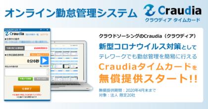20社限定で無償提供。「Craudiaタイムカード」、リモートワークの勤怠管理を支援