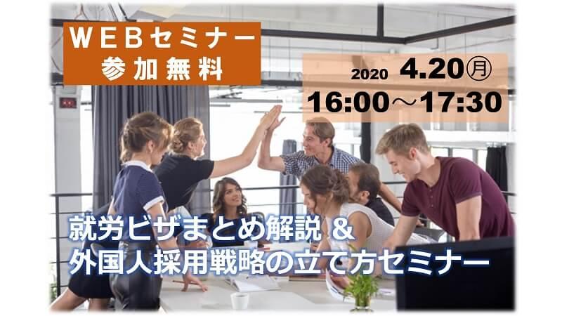 Climb、WEBセミナー「就労ビザまとめ解説&外国人採用戦略の立て方セミナー」開催