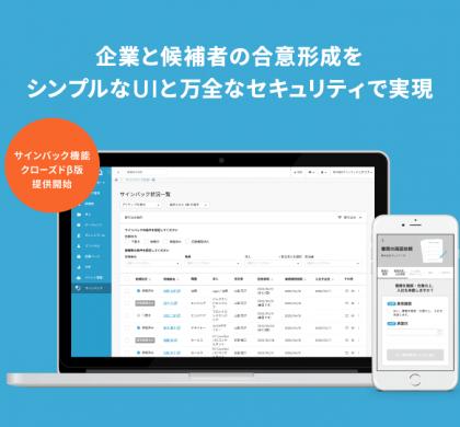 採用管理システム「Talentio」、「サインバック機能」クローズドβ版をリリース