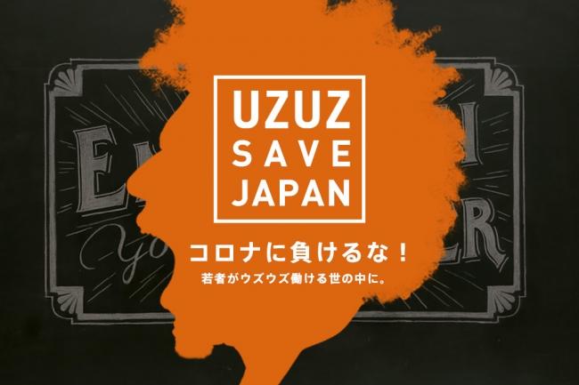 20代若手特化型人材紹介のUZUZ、コロナ感染拡大を受け紹介手数料を無料化