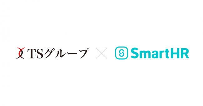 クラウド人事労務ソフト「SmartHR」、TSグループで入社手続きをオンライン化