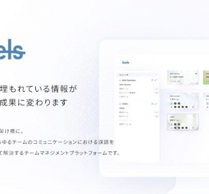 AIでチーム・個人のメンタルをマネジメント。AMG Solution、「feels」公開